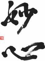 Sensei's Calligraphy _11