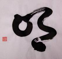 Sensei's Calligraphy _14