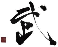 Sensei's Calligraphy _15