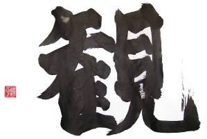 Sensei's Calligraphy _17