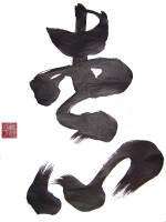 Sensei's Calligraphy _21