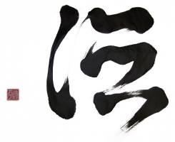 Sensei's Calligraphy _22