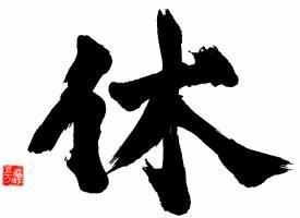 Sensei's Calligraphy _25
