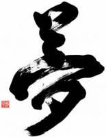 Sensei's Calligraphy _27