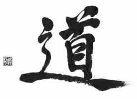 Sensei's Calligraphy _6