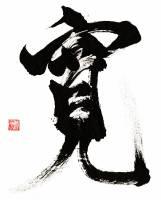 Sensei's Calligraphy _9